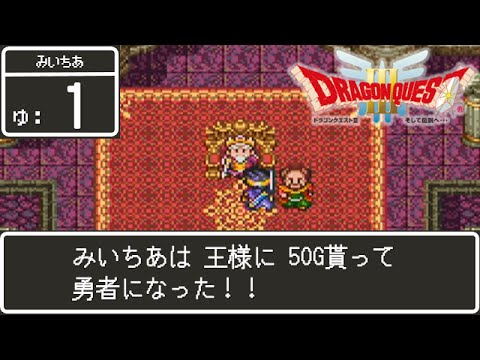 【ドラゴンクエストⅢ そして伝説へ・・・…