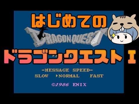 #1【ドラクエ1】はじめての初代ドラゴン…