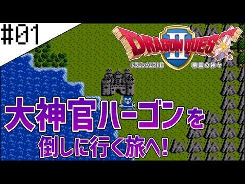 #1【ドラクエ2】はじめてのドラゴンクエ…