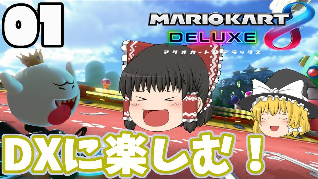 【ゆっくり実況】デラックスに楽しむマリオ…