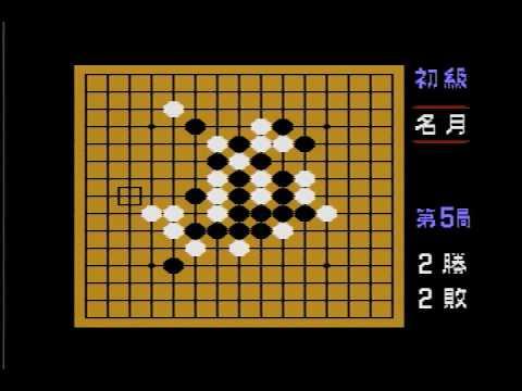 【1983年発売】 五目並べ 連珠 (F…