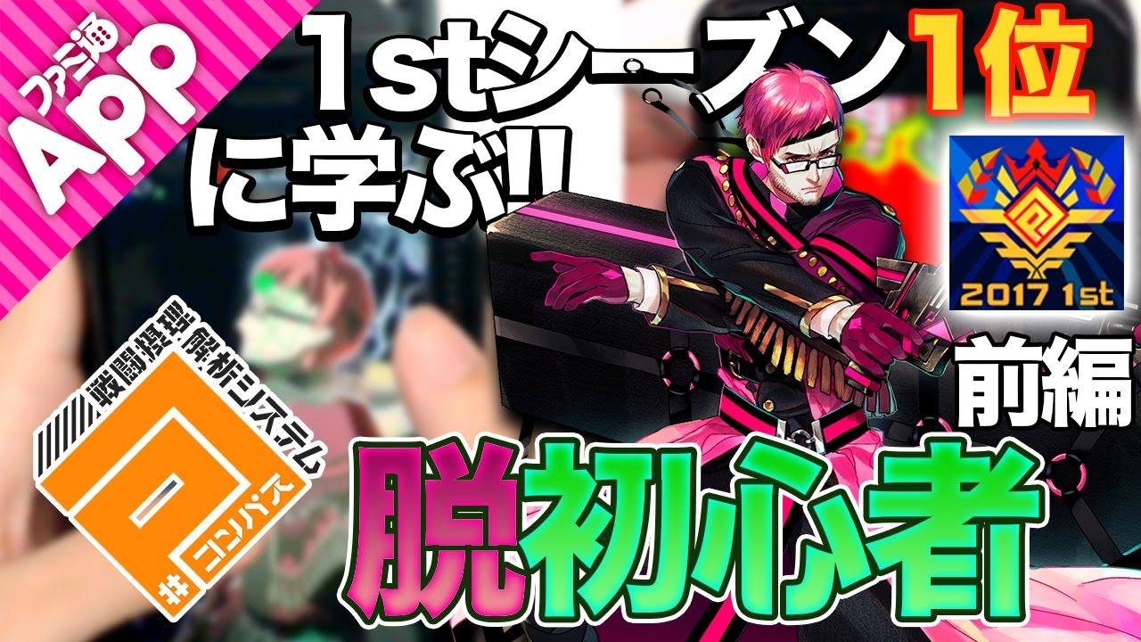 【#コンパス】1stシーズン1位すたほん…