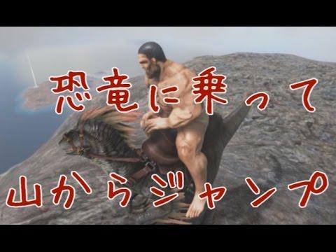【超リアルモンハン】最速の恐竜に乗って山…
