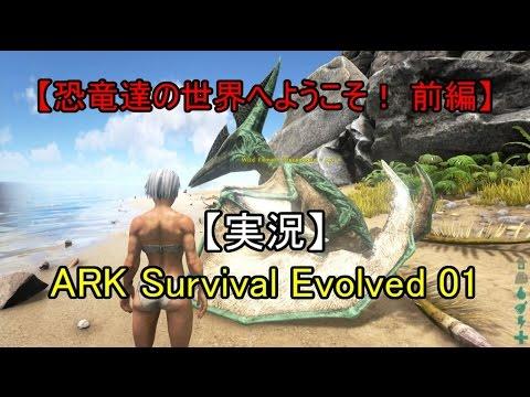 【実況】ARK Survival Evo…