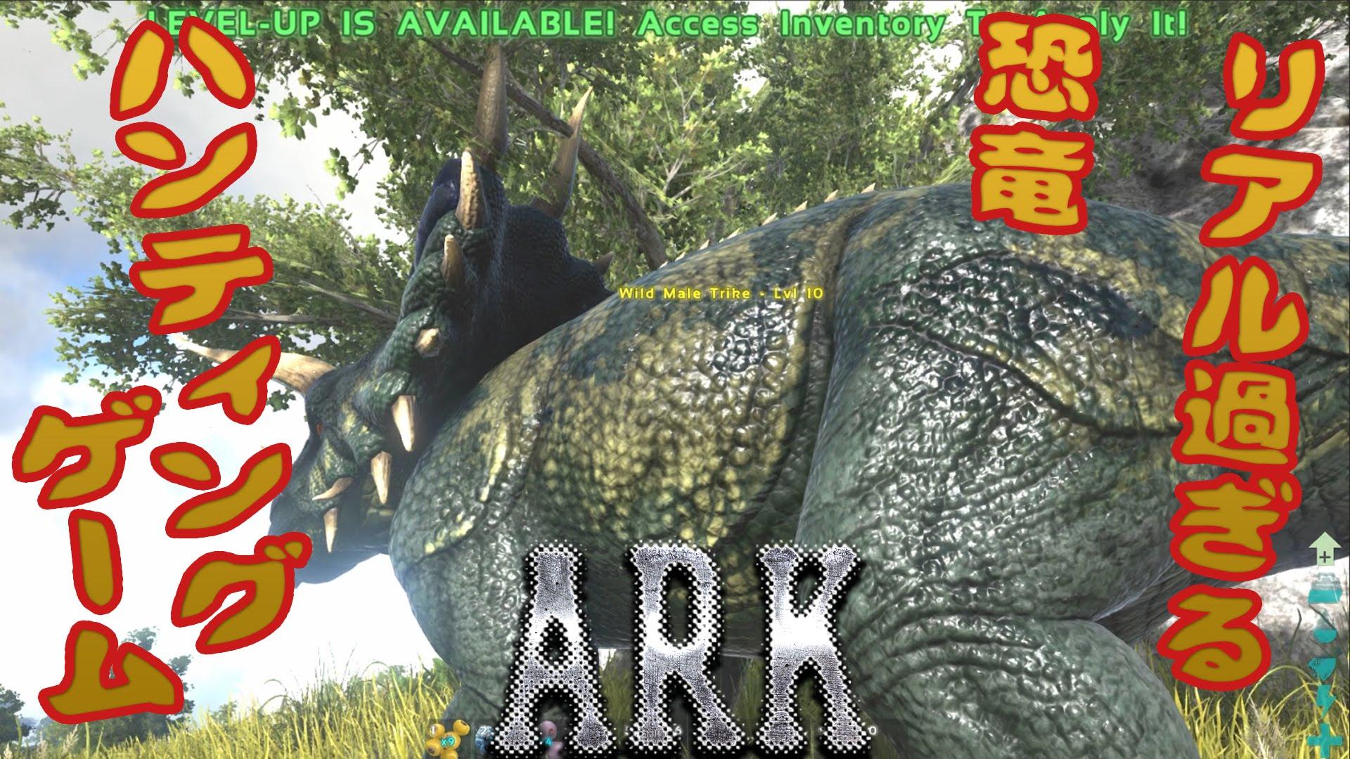 【ARK: survival evolv…