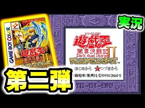 【ゲーム実況】初期遊戯王DM2「闇界決闘…