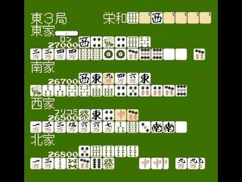 ファミコン 4人打ち麻雀 Yonin U…