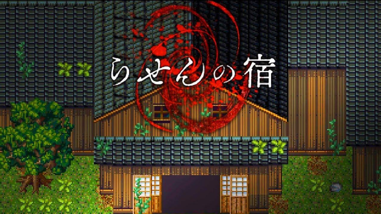 #1【ホラーゲーム】らせんの宿 実況