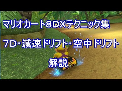 【高画質マリオカート8DX】7D・減速ド…
