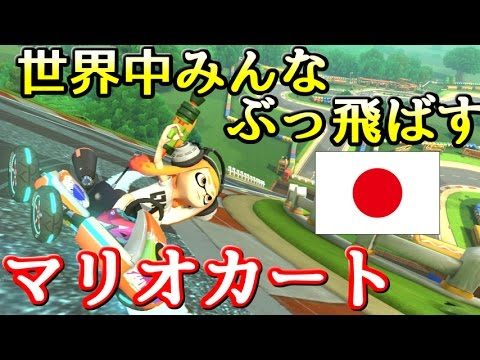 【マリオカート8デラックス】#1 「世界…
