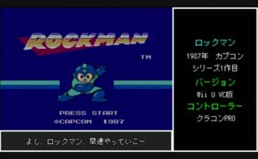 【ゆっくり】ロックマン ノーダメージクリ…