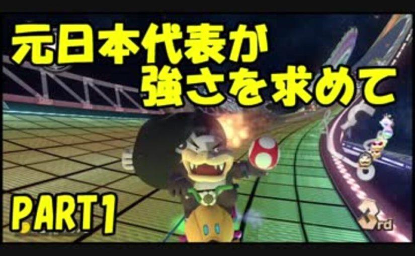 【マリオカート8DX】元日本代表が強さを…