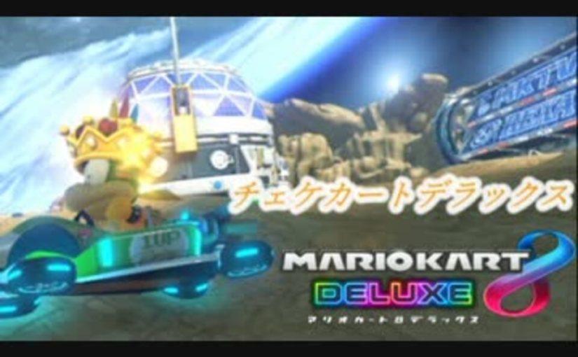 チェケカートデラックス1(マリオカート8…