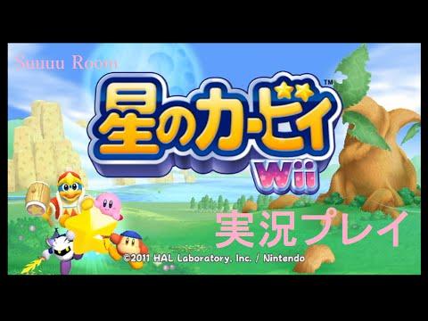【星のカービィ Wii】 実況プレイ#1…
