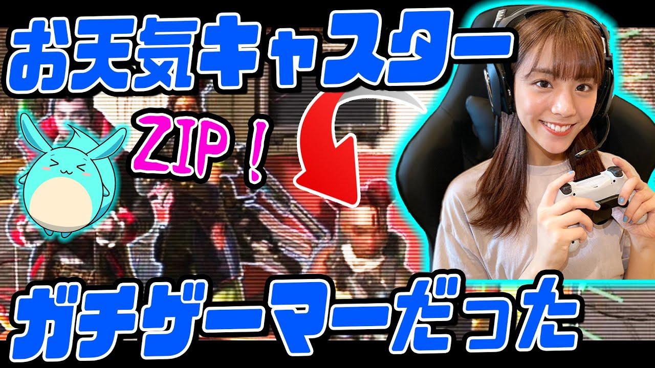 [Apex]ZIP!お天気キャスター貴島…