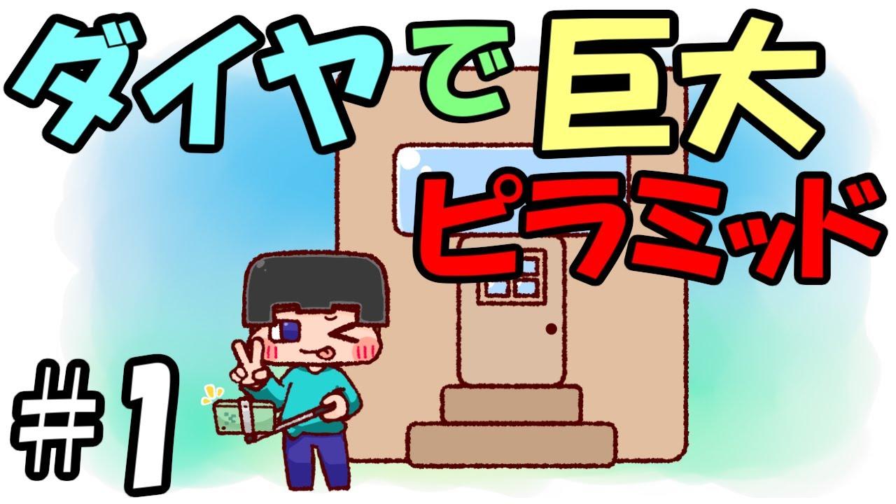 【Minecraft】ダイヤモンドブロッ…