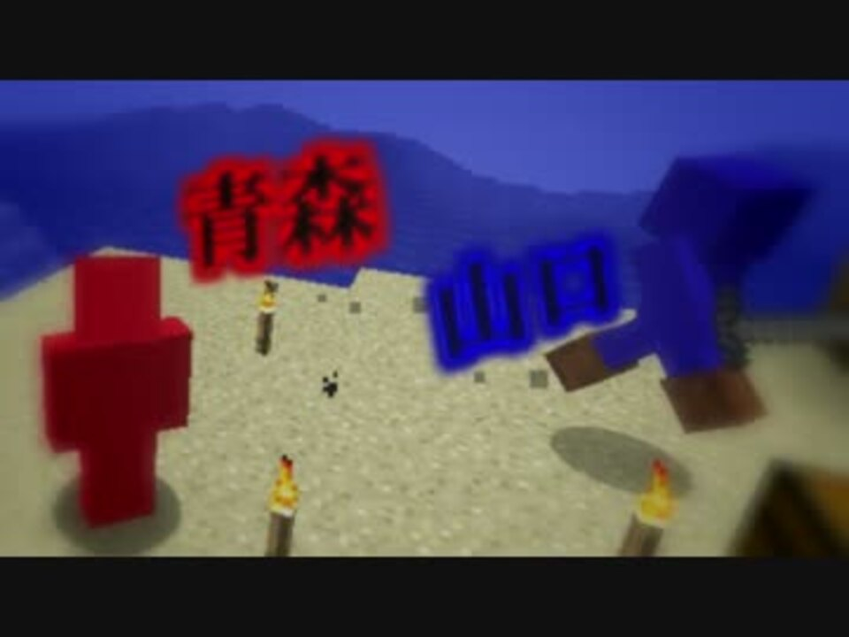【Minecraft】田舎もんの微妙な勇…