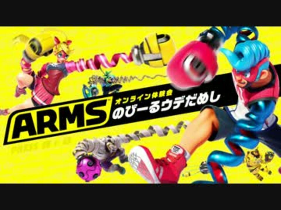 【実況】 ARMS体験版でたわむれる P…