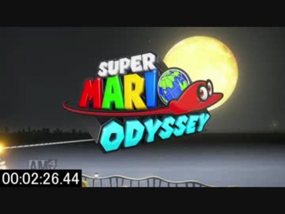 【スーパーマリオオデッセイ】70分でクリ…