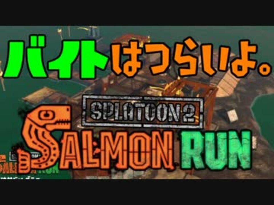 【実況】SALMON RUN ~バイトは…