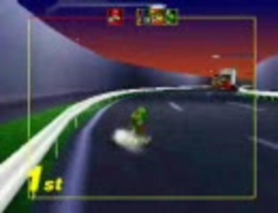 マリオカート64のエンジンが本気を出した…