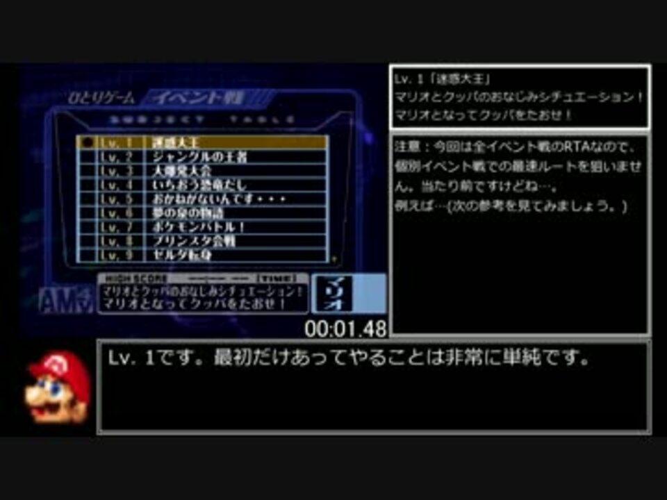 スマブラDX 全イベント戦RTA 39:…