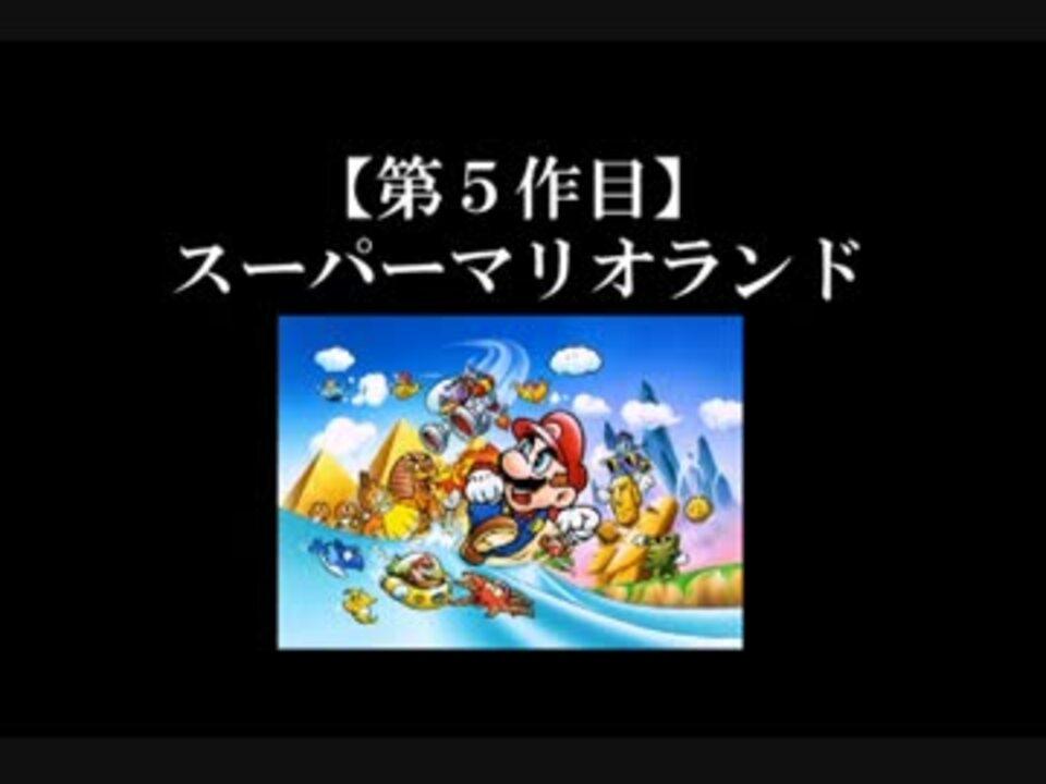 スーパーマリオランド実況 part1【ノ…