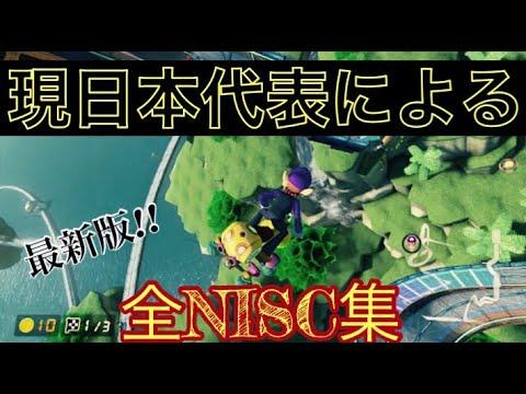 【完全版!!】マリオカート現日本代表によ…