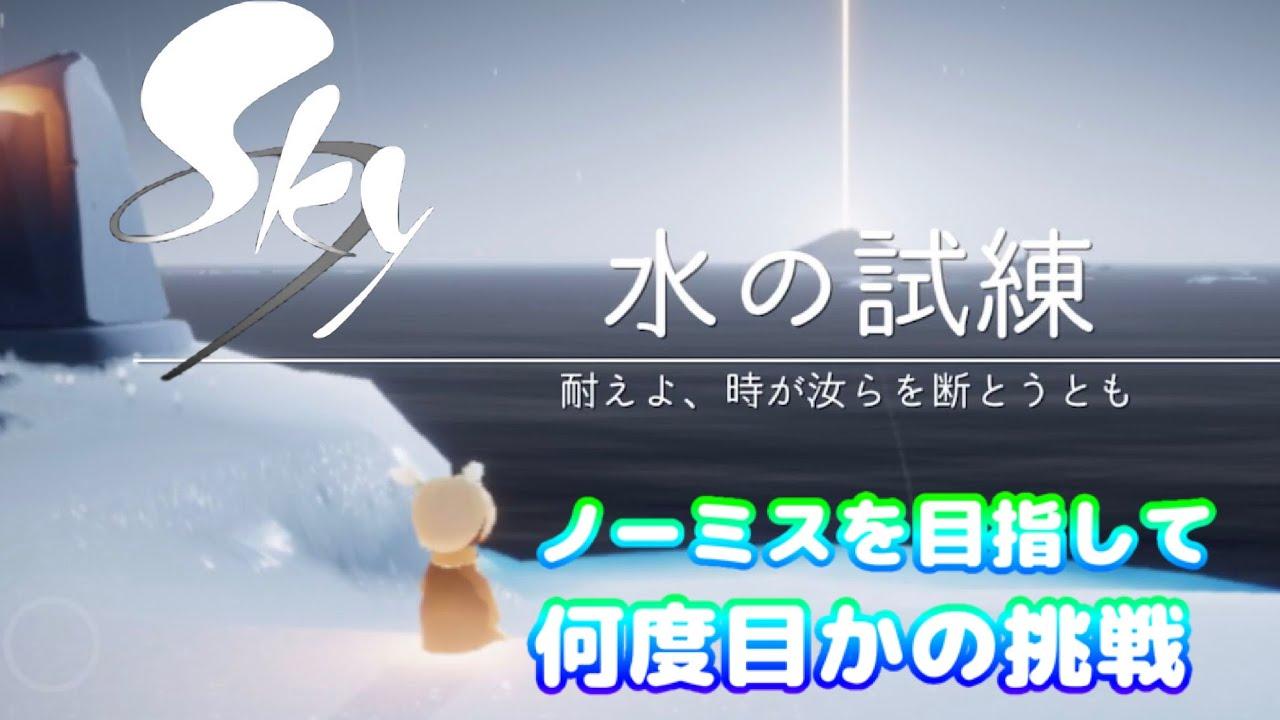 【Sky】水の試練 サクサク攻略