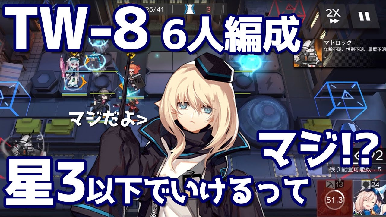 【アークナイツ】TW-8 6人編成/星3…