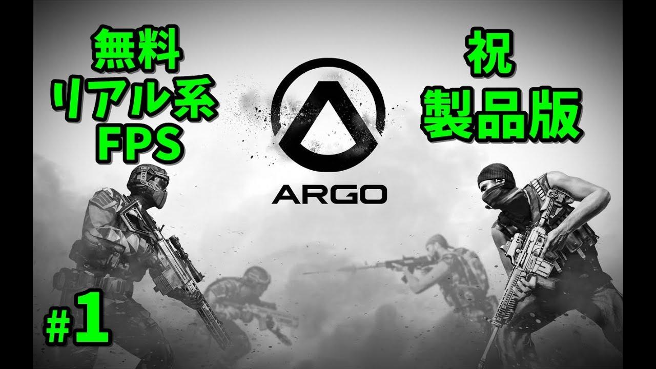 【Argo】リアル系FPSで遊んでみた …