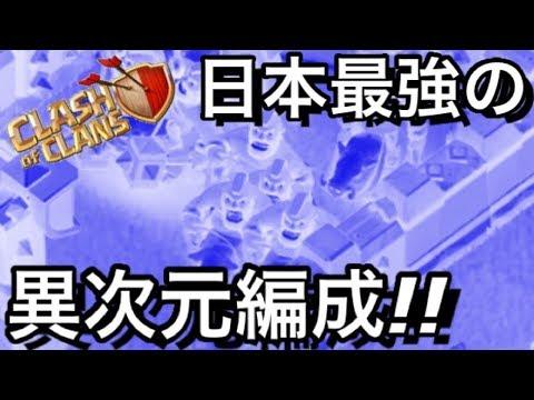 【クラクラ】日本最強クランの攻めがマジで…