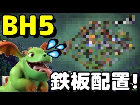 【クラクラ実況】BH5の最強テンプレ配置…