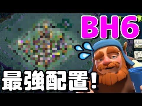 【クラクラ実況】BH6最強テンプレ配置や…