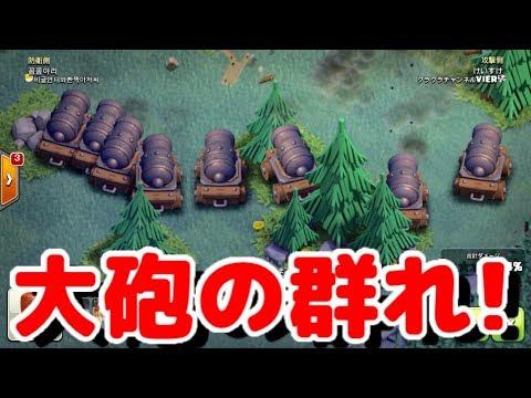 【クラクラ実況】移動砲台ラッシュやってみ…