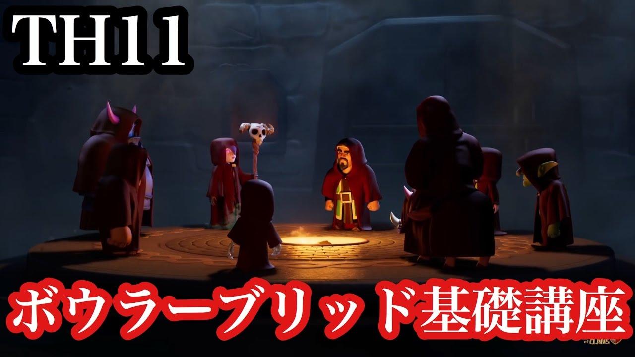 TH11 ボウラーブリッド基礎講座【タイ…