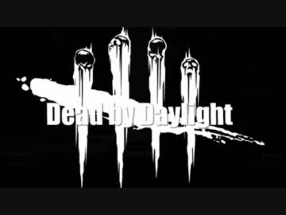 【ゆっくり実況】 拝啓 Dead by …