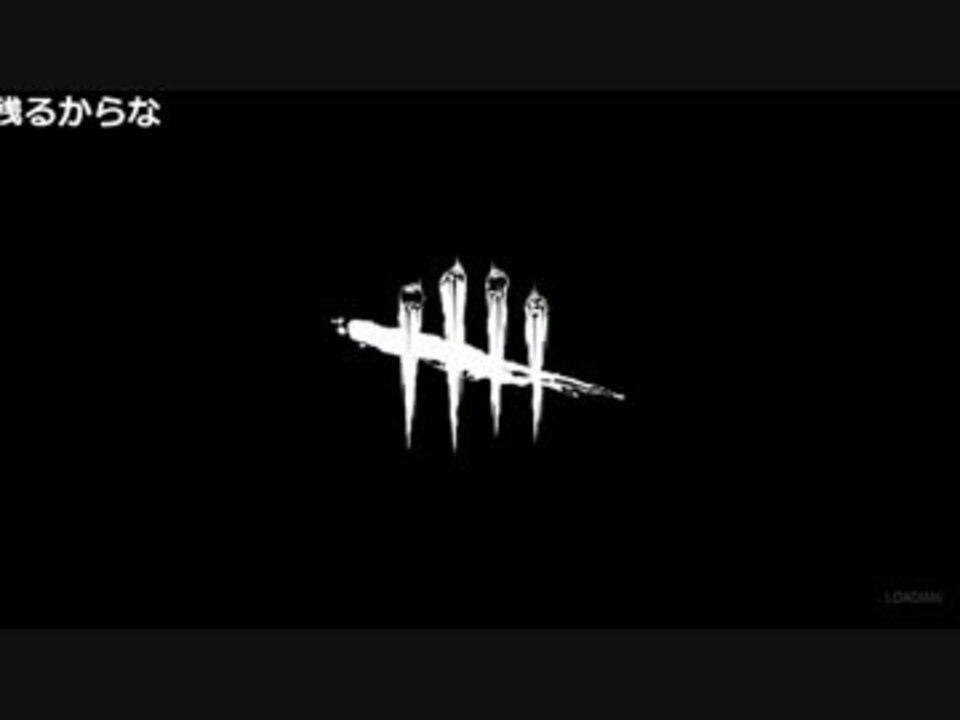 【ch】うんこちゃん『Dead by D…