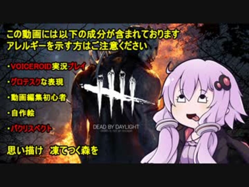 【Dead by Daylight】ゆか…